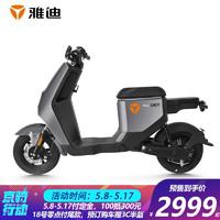 Yadea 雅迪 雅迪 yadea 新款DE2新国标电动车48V24Ah可提锂电成人电动自行车 金属钛灰