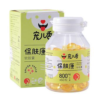 G-PET 宠儿香 宠儿香 保肤康软胶囊 宠物猫狗泰迪金毛美毛护肤维生素营养品 60粒/瓶