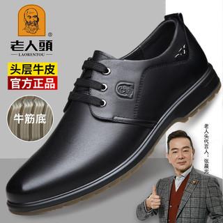 老人头真皮皮鞋男软皮商务休闲鞋头层牛皮牛筋底镂空白色爸爸鞋子