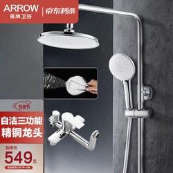 ARROW 箭牌卫浴 淋浴花洒套装 卫生间浴室家用全铜龙头 淋雨大顶喷 自洁花洒(红点奖款)