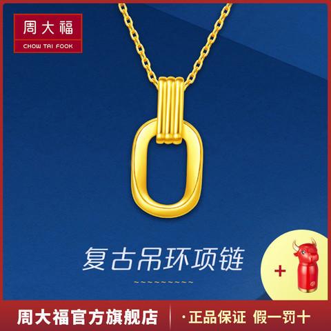 周大福ing系列复古几何双环足金项链计价F217317工费398+红牛水杯