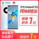 HUAWEI 华为 华为Mate40 8+128GB  秘银 移动权益版 1元