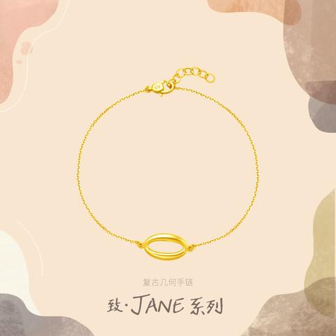 CHOW TAI FOOK 周大福 周大福 致Jane复古风几何双环足金黄金手链-EOR16