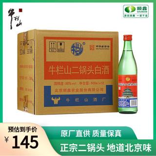 Niulanshan 牛栏山 顺鑫牛栏山二锅头绿瓶牛二56度清香型500ml*12瓶白酒整箱包邮送礼
