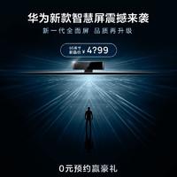 HUAWEI 华为 华为智慧屏新品65英寸(实际价格/参数以发布会为准)