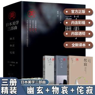 《幽玄+侘寂+物哀》日本美学三部曲