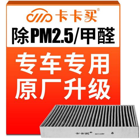 卡卡买 空调滤芯汽车空调滤清器99%车型适用 联系客服提供车型+年份+排量 空调格 厂家直发