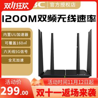 H3C华三R300G路由器全千兆端口家用穿墙王5G高速1200M大功率双频