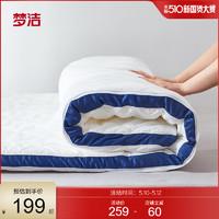 MENDALE 梦洁家纺 梦洁床垫软垫学生宿舍单人垫被床褥席梦思榻榻米床垫租房专用褥子