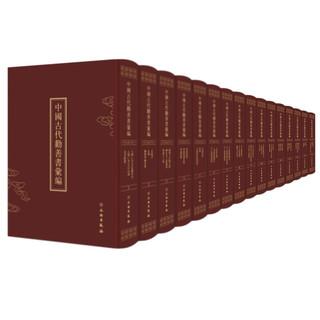 《中国古代劝善书汇编》(共201册)