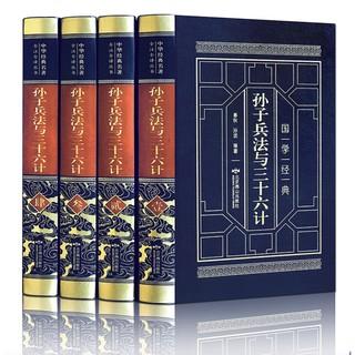 京东PLUS会员 : 《孙子兵法与三十六计》(软精装 全4卷)