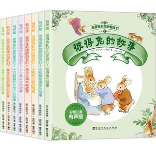 《彼得兔的经典故事绘本》全集8册