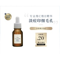 TAKAMI  维生素CE小棕瓶美容液10ml