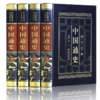 《中国通史》(软精装 全4卷)