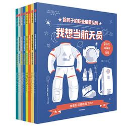 《给孩子的职业启蒙系列》(套装8册)