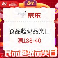 京东  5.10日 食品超级品类日