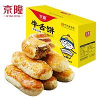 京隆 老北京椒盐牛舌饼  500g