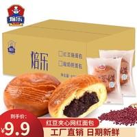 核桃+蔓越莓+红枣+红豆烧面包共8包