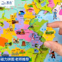 北斗AR磁力中国地图拼图