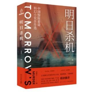 《中国惊险悬疑科幻小说佳作选:明日杀机》