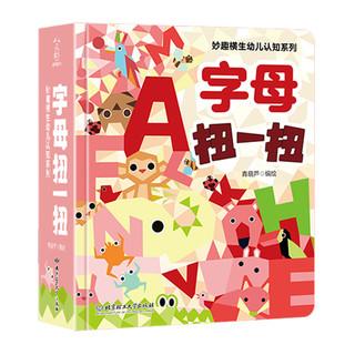 《妙趣横生幼儿认知系列:字母扭一扭》
