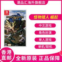 Nintendo 任天堂 Switch游戏卡带《怪物猎人 崛起》中文游戏