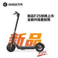 Ninebot 九号 F25 电动滑板体感车