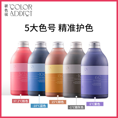 Color Addict 研色说 护色洗发水 350ml