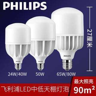 PHILIPS 飞利浦 飞利浦led大功率球泡E27E40节能灯照明天棚灯泡24w40W50W65W80W