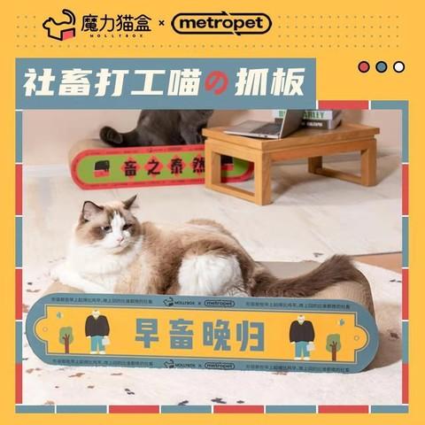 魔力猫盒 社畜猫咪猫抓板猫窝猫爪板窝耐磨爪瓦楞纸不掉屑耐用大号