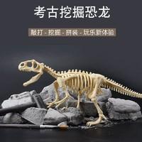 哦咯 恐龙化石考古挖掘儿童玩具霸王龙三角龙剑龙骨架拼装模型
