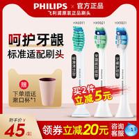 PHILIPS 飞利浦 飞利浦电动牙刷牙刷头HX6013/6011适用于HX6730/3216/3226通用