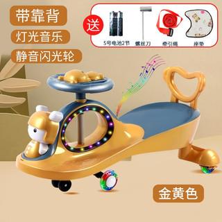 京东PLUS会员 : BEI JESS 贝杰斯 儿童扭扭车 万向静音轮音乐防侧翻玩具