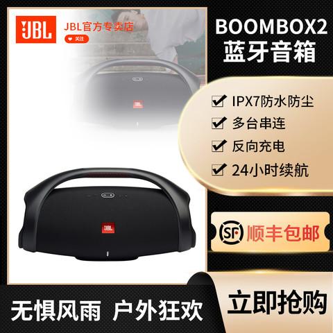 JBL 杰宝 JBL BOOMBOX2 无线蓝牙音箱便携防水户外音响大功率超大重低音大音量低音炮高音质随身听小型家用音乐战神2代