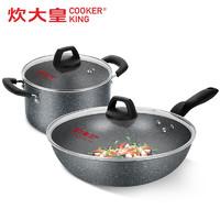 COOKER KING 炊大皇  TZ02SW 锅具套装
