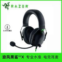 RAZER 雷蛇 Razer雷蛇 旋风黑鲨V2 X 头戴式耳机