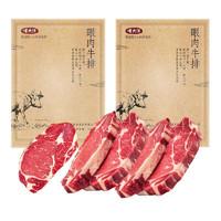 PLUS会员:暖男厨房 家庭原切牛排 1300g 10片