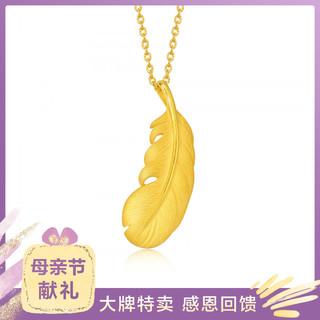 Chow Sang Sang 周生生 限时8.5折起 足金爱情密语羽毛黄金吊坠丘比特之羽(不含项链)
