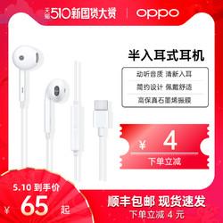 OPPO  MH135(type c)耳机Type-C接口运动安卓