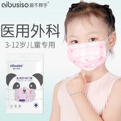 爱不释手 5 爱不释手 儿童口罩医用外科口罩