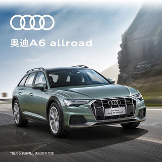 Audi 奥迪 定金   新奥迪A6 allroad quattro 探险家 活出生命的辽阔 55 TFSI 尊享越野型