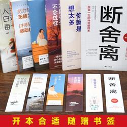 《励志书籍》(套装 全6本)