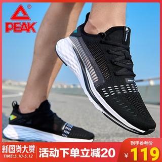 PEAK 匹克 匹克跑步鞋男鞋夏季新款官方旗舰休闲透气网面运动鞋子轻便休闲鞋