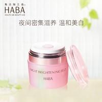 PLUS会员:HABA  修护睡眠面膜 50g