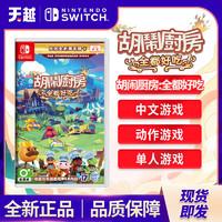 Nintendo 任天堂 任天堂 switch NS游戏 胡闹厨房 全都好吃 煮糊了 1+2+dlc 中文