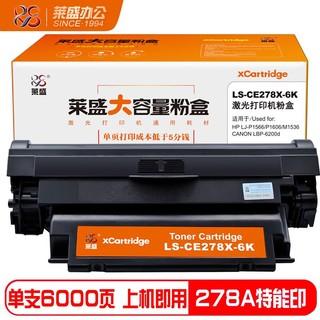 莱盛 278A大容量硒鼓 单支6000页 适用惠普HP1566 P1606 M1536 佳能CRG-326 6200D 4450 4452打印机78A粉盒