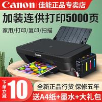 Canon 佳能 佳能MG2580s无线家用打印机小型迷你手机连接复印扫描一体机照片