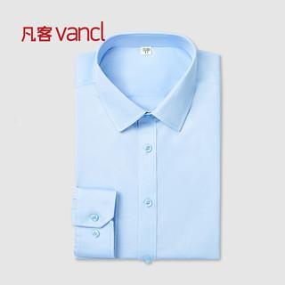 VANCL 凡客诚品 凡客诚品 VANCL纯色衬衫男商务正装舒适免烫棉质休闲长袖男士白衬衣 蓝色 42