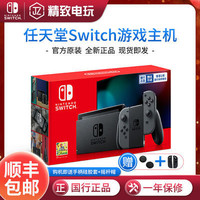 Nintendo 任天堂 任天堂Switch NS游戏主机 国行版 新款续航版 灰色