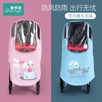 黎梦思 婴儿车防风罩